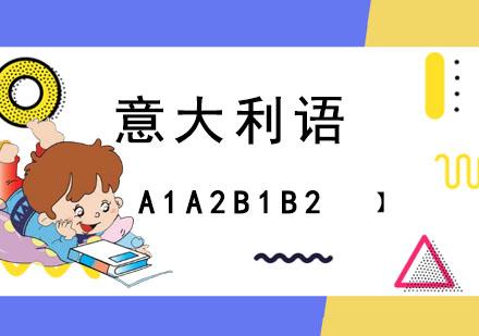 重慶意大利語培訓-意大利語A1A2B1B2培訓班