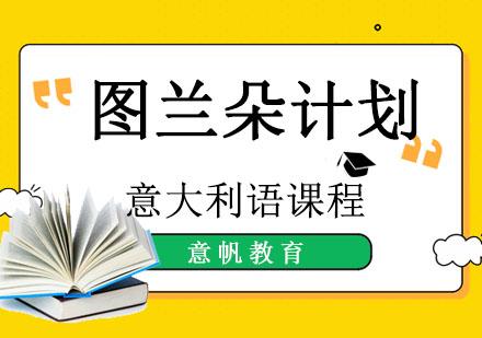 重慶意大利留學培訓-圖蘭朵計劃培訓班