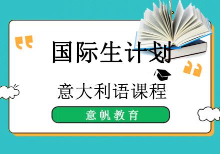 重慶意大利留學培訓-國際生計劃培訓班