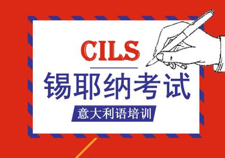CILS錫耶納考試培訓班