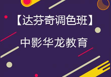 北京達芬奇調色培訓-達芬奇調色培訓班-達芬奇調色培訓機構哪個好