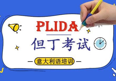重慶小語種培訓-PLIDA但丁考試培訓班