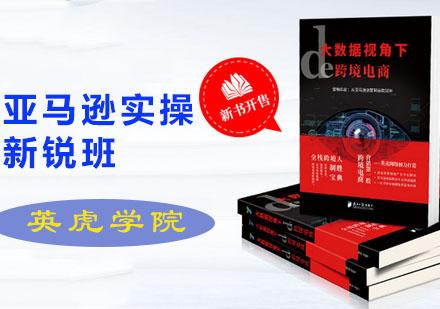 广州电商培训-亚马逊实操新锐班