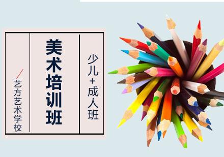 北京美術培訓機構-北京美術培訓班-專注于少兒/成人美術輔導