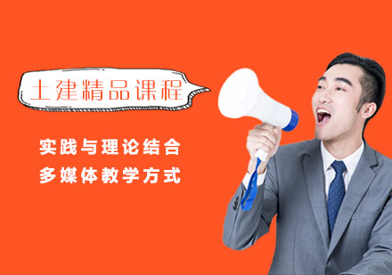 上海土建安裝培訓-土建精品課程