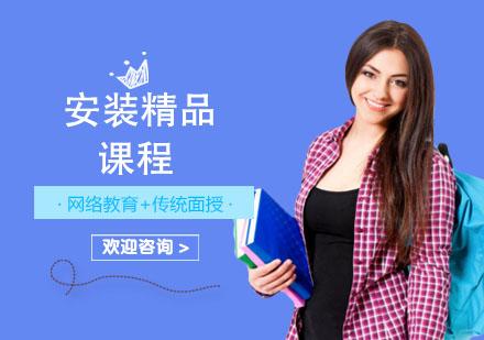 上海土建安裝培訓-安裝精品課程