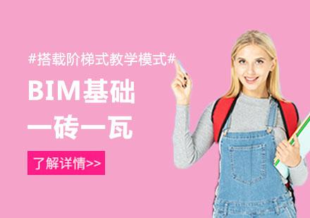 上海BIM工程師培訓-BIM基礎培訓