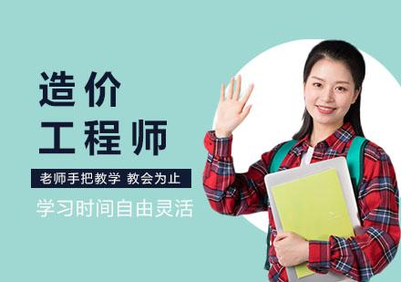 上海造價工程師培訓-造價工程師培訓