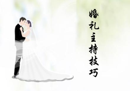 婚禮主持技巧-天津婚禮主持培訓機構-書玉苑
