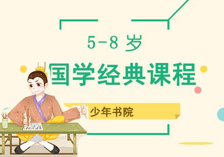 5-8歲國學經典培訓課程