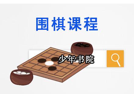 圍棋培訓課程