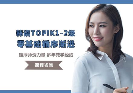 石家莊小語種培訓-韓語TOPIK1-2級培訓班
