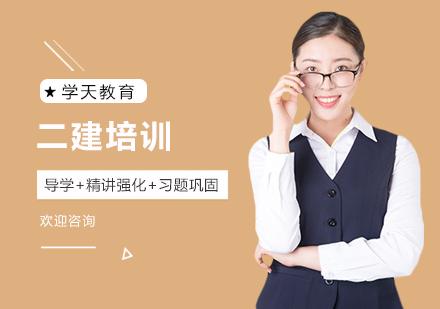 上海二級建造師培訓-二建培訓