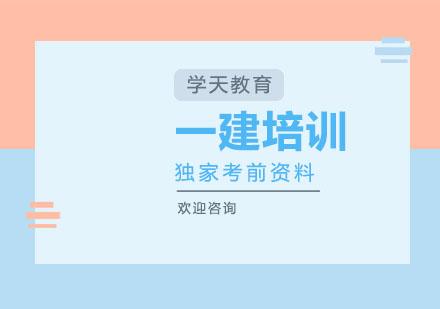 上海一級建造師培訓-一建培訓
