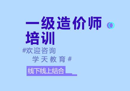 上海造價工程師培訓-一級造價師培訓