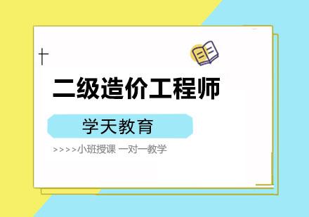 上海造價工程師培訓-二級造價工程師培訓