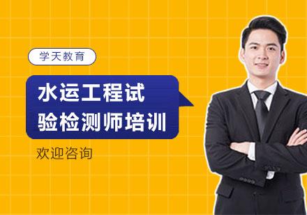上海監理工程師培訓-水運工程試驗檢測師培訓