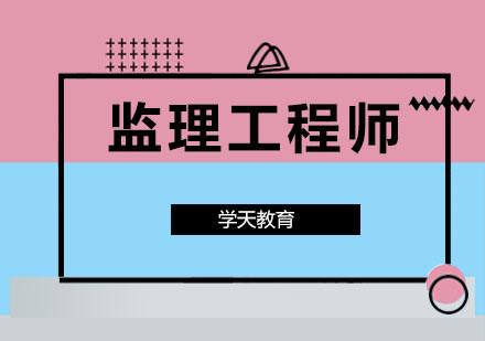 上海監理工程師培訓-監理工程師培訓班