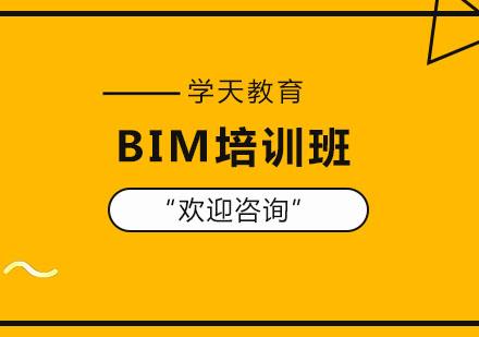 上海BIM工程師培訓-BIM培訓