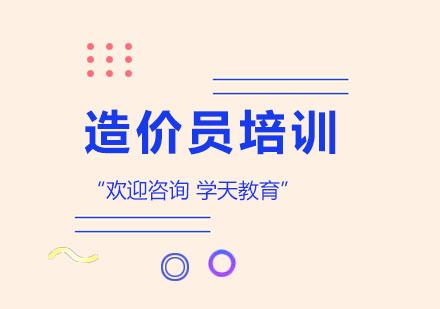 上海造價工程師培訓-造價員培訓