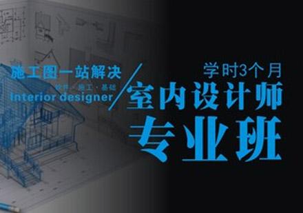重慶室內設計培訓-室內設計師專業培訓班