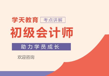 上海初級會計培訓-初級會計師培訓