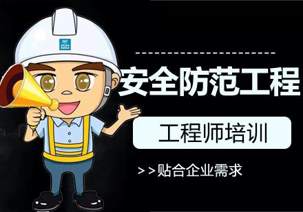 濟南建筑工程培訓-安全防范工程師培訓