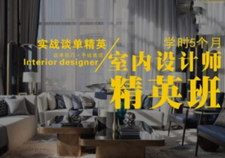 重慶室內設計培訓-室內設計師精英培訓班
