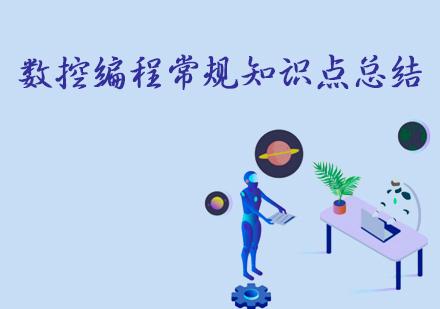 數控編程常規知識點總結-天津書玉苑