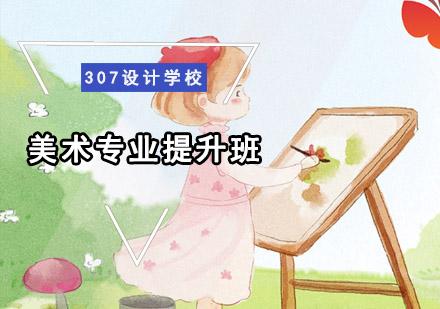 重慶室內設計培訓-美術專業提升培訓班