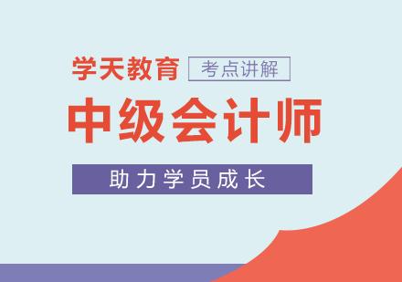 上海中級會計培訓-中級會計師培訓
