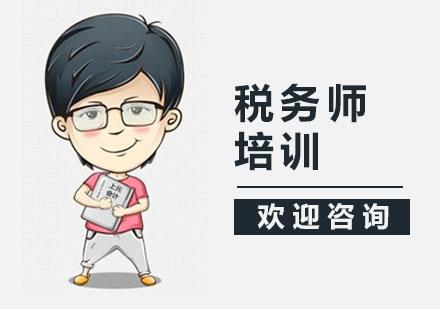 上海稅務培訓-稅務師培訓