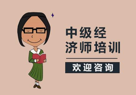 上海經濟師培訓-中級經濟師培訓