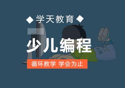 上海少兒編程培訓-少兒編程培訓班