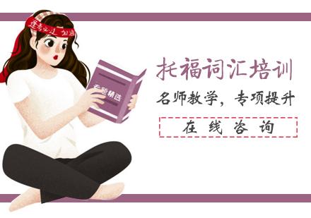 天津托福培訓-托福詞匯培訓班