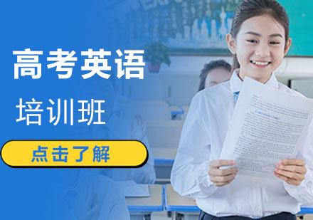 高考英語培訓