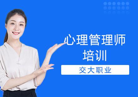 上海心理咨詢師培訓-心理管理師培訓