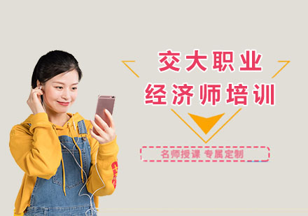 上海經濟師培訓-經濟師培訓