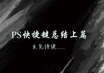 ps快捷鍵總結上篇-天津PS培訓-書玉苑