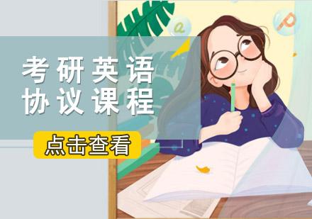 重慶考研公共課培訓-考研英語協議培訓課程