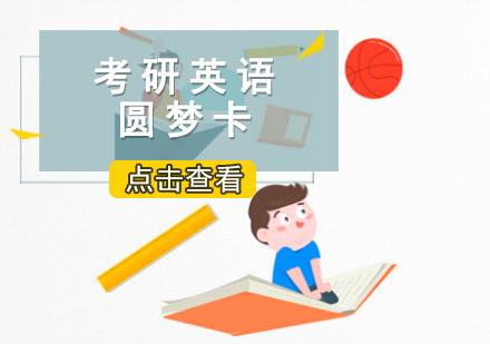 重慶考研公共課培訓-考研英語圓夢卡課程