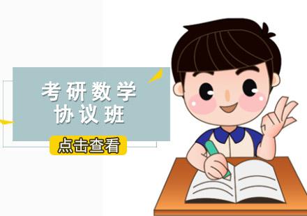 重慶考研公共課培訓-考研數學協議培訓班