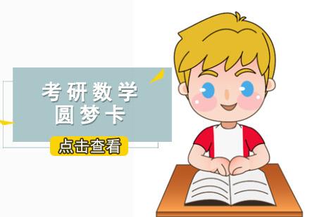 重慶考研公共課培訓-考研數學圓夢卡課程