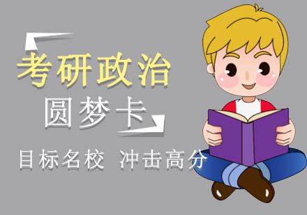 重慶考研公共課培訓-考研政治圓夢卡培訓課程