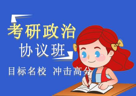 重慶考研公共課培訓-考研政治協議培訓班