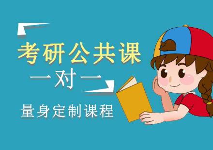 重慶考研公共課培訓-考研公共課一對一定制課程