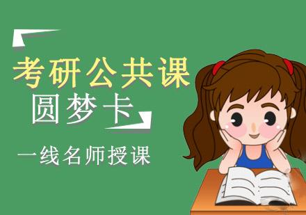 重慶考研公共課培訓-考研公共課圓夢卡課程