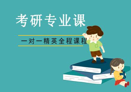 重慶考研專業課培訓-考研專業課一對一精英課程
