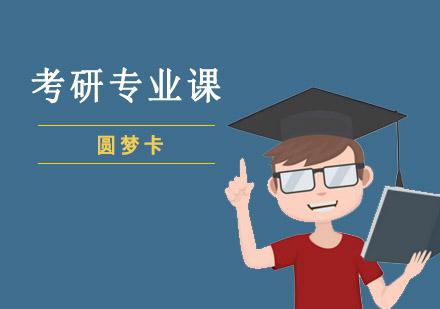 重慶考研專業課培訓-考研專業課圓夢卡課程