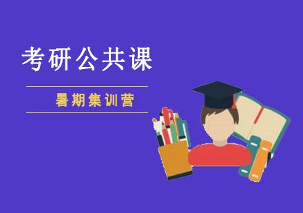 重慶考研公共課培訓-考研公共課暑期集訓營